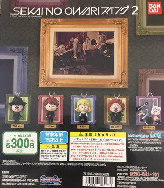 SEKAI NO OWARI セカオワ スイング2 ガチャ 5種コンプ+キャラ4個 新品 送料無料 ライブグッズの画像