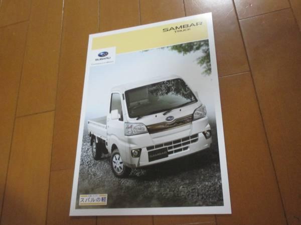 B11792カタログ◆スバル*SAMBARサンバー トラック2016.10発行19ページ_画像1
