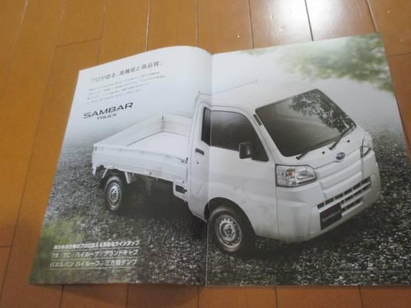 B11792カタログ◆スバル*SAMBARサンバー トラック2016.10発行19ページ_画像2