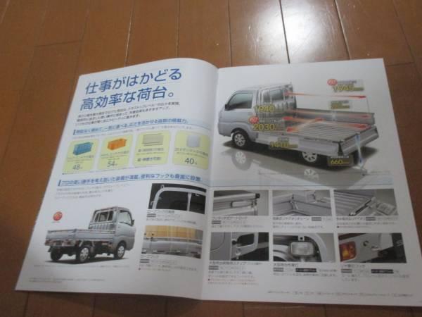 B11792カタログ◆スバル*SAMBARサンバー トラック2016.10発行19ページ_画像3