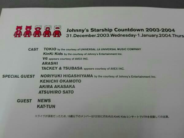 Johnnys Starship Countdown 2003-2004 TOKIO KinKi Kids V6 嵐 タッキー&翼 NEWS KAT-TUN_画像4