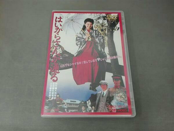DVD はいからさんが通る 原作 大和和紀 監督 佐藤雅道 出演 南野陽子 阿部寛 グッズの画像