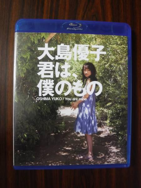 大島優子 / 君は、僕のもの / Blu-ray 切手可 送料164円~