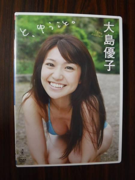 大島優子 / と、ゆうこと。 / DVD ★切手可・送料164円~★