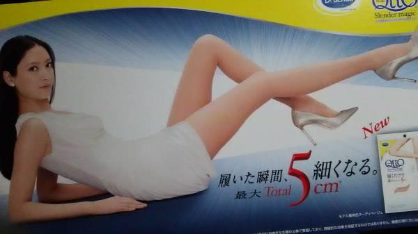 菜々緒★メディキュット★非売品*大ボード グッズの画像