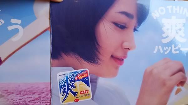 広瀬すず★爽★非売品★両面ボードポップ グッズの画像