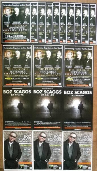 即決 400円 ボズ スキャッグス BOZ SCAGGS ザ・デュークス・オブ・セプテンバー 来日公演 チラシ 4種類 19枚