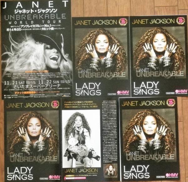 ジャネット ジャクソン 2種類 5枚 2015年 来日公演 チラシ + HMV フリー雑誌