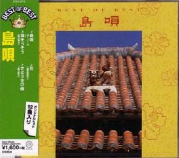 即決■島唄★ベスト・オブ・ベスト/涙そうそう、さとうきび畑、他 全12曲【新品CD】_画像1