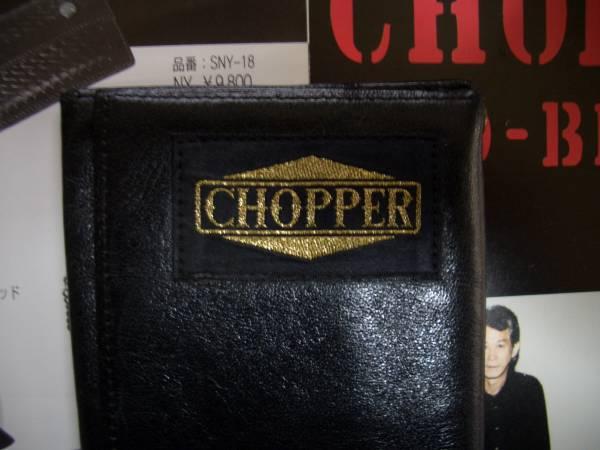 No5スーパー激レアチョッパー金タグ財布(クールス、トライク、クリームソーダ、ペパーミント、シャウト、ブラックエンペラー、