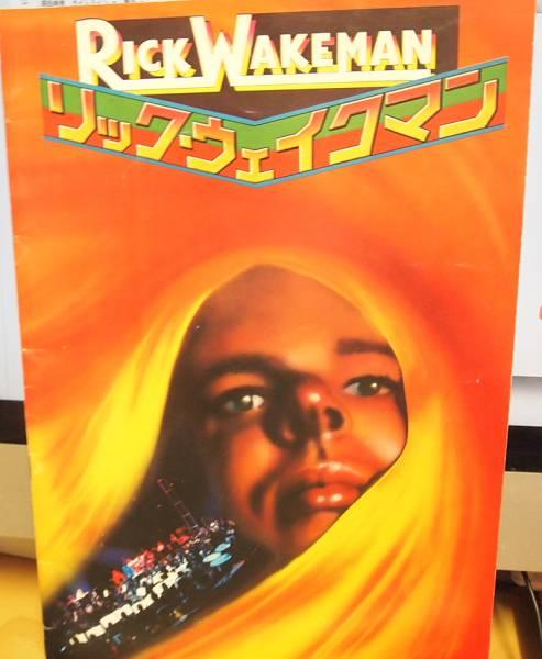 ●リック・ウェイクマン 1975年。コンサートパンフレット