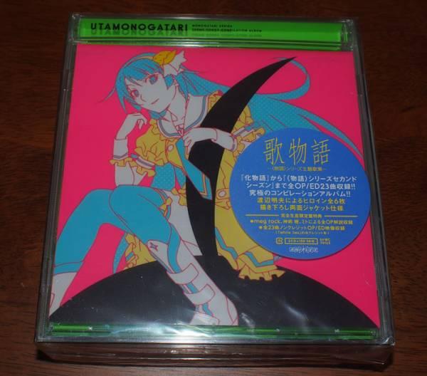 新品未開封★『歌物語 -〈物語〉シリーズ主題歌集-』完全生産限定盤 2CD+Blu-ray★化物語 偽物語 グッズの画像
