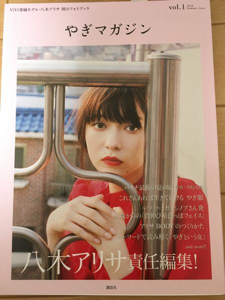 八木アリサ 写真集 『やぎマガジン』サイン入り