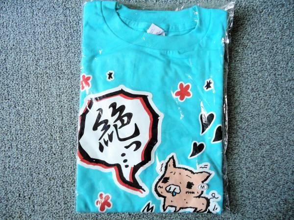 洲崎西 ざきにし春の豚まつり~Majiで絶頂5秒前~ Tシャツ Mサイズ