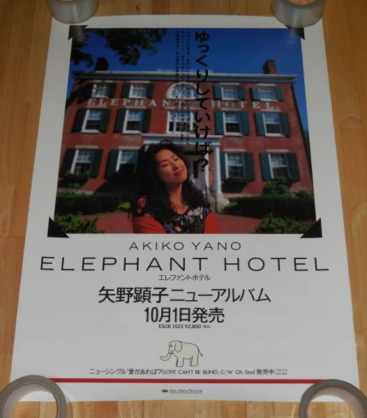 0649/矢野顕子 ポスター/エレファント・ホテル 発売告知/B2サイズ