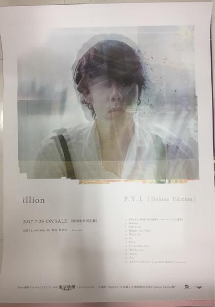 illion/P.Y.Lデラックスエディション 告知用ポスター 新品 送料込み RADWIMPS 野田洋次郎