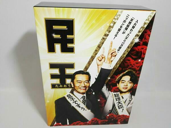 民王 DVD BOX 遠藤憲一/菅田将暉 グッズの画像