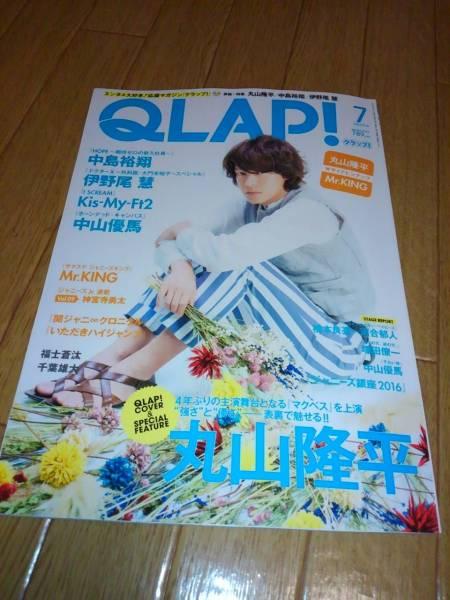 美品★丸山隆平さん表紙&インタビュー雑誌【QLAP!】2016年7月号★ポスター付き