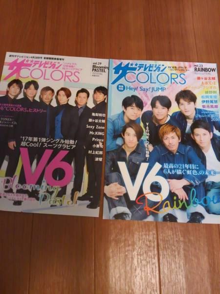 V6★雑誌切り抜き2冊分★ザ・テレビジョンカラーズvol. 23、vol. 29 コンサートグッズの画像