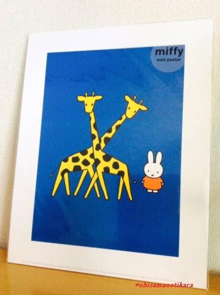 【ミニポスター013】ディック・ブルーナ/二頭のきりんとミッフィー/絵本うさこちゃんとどうぶつえん/Dick Bruna Miffy Poster グッズの画像