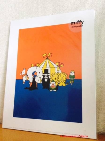 【ミニポスター019】ディック・ブルーナ/絵本さーかす/サーカスのミッフィーのおともだち/Dick Bruna Miffy Poster グッズの画像