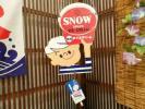 コレクター放出品 ⑭ 特A 幻の 昭和レトロ 雪印 初代 ス