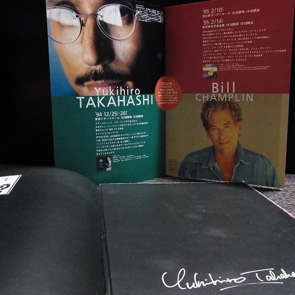 高橋幸宏【MR.YT】コンサート・パンフレット Dec.1994/Jan.1995