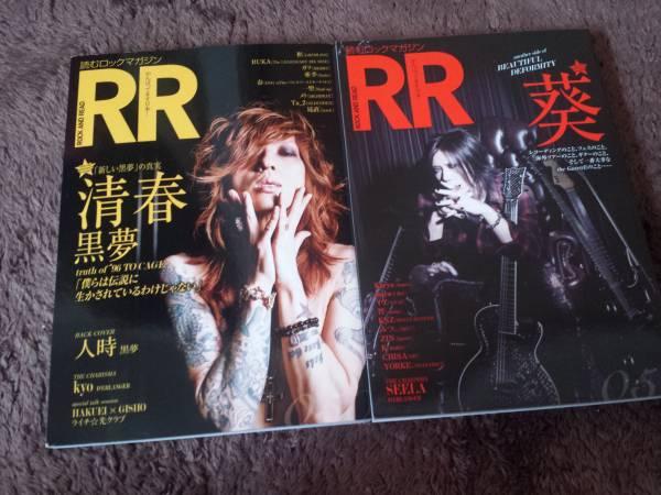 【OLDCODEX掲載】ROCK AND READ ライブグッズの画像
