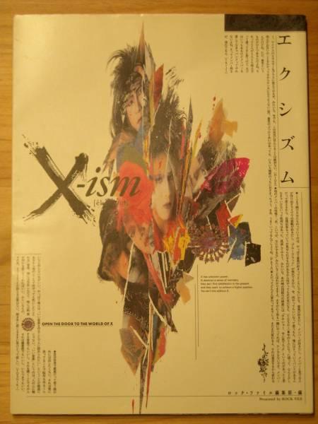 X (X JAPAN) インタビュー&写真集 「X-ism エクシズム」 1990年11月発行 TOSHI YOSHIKI HIDE PATA TAIJI