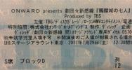 【良席/送料無料】劇団☆新感線「髑髏城の七人」Season鳥 7/29(土)昼公演