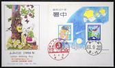 FDC 昭和61年 かもめーる 小型シート 東京中央小型印・活印 NCC版