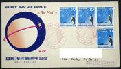 FDC 国際地球観測年記念 ペンギン4枚貼 名古屋特印 実逓