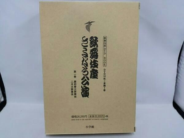 歌舞伎座 さよなら公演 第一巻 壽初春大歌舞伎 二月大歌舞伎 グッズの画像