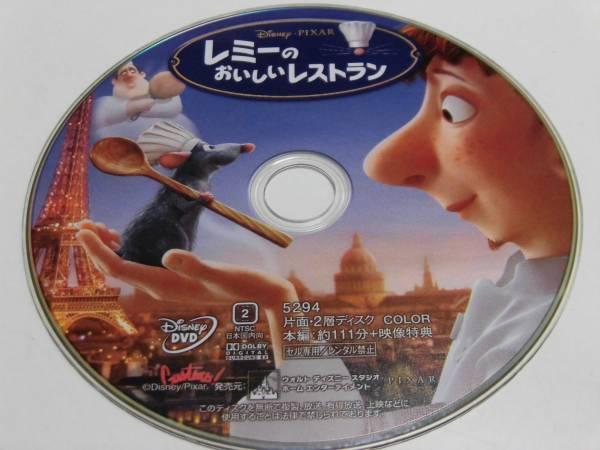 DVD「レミーのおいしいレストラン」ディスクのみ 送料140円 同梱Ok♪ ディズニーグッズの画像