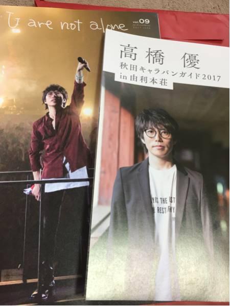 高橋優 ファンクラブ会報 ライブグッズの画像
