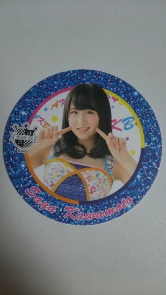 AKB48 AKBカフェ コースター 握手会 限定 川本紗矢 ライブ・総選挙グッズの画像