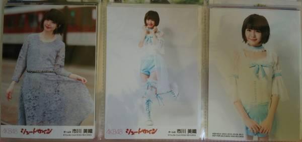 AKB48 シュートサイン 通常盤 + 劇場盤 2種 生写真 NMB48 市川美織 3種セット ライブ・総選挙グッズの画像