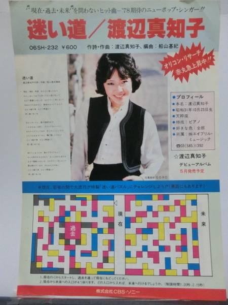 渡辺真知子 販促チラシ 『迷い道』