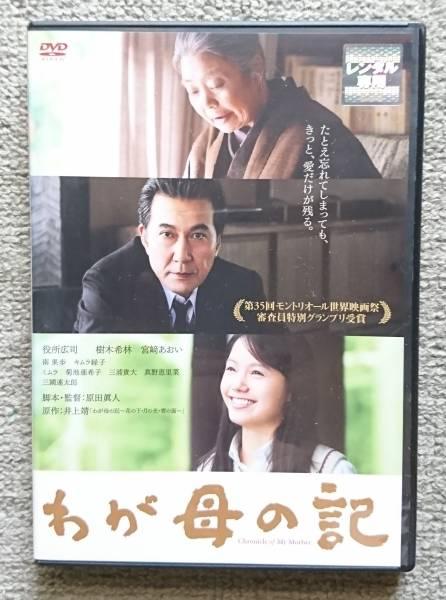 【レンタル版DVD】わが母の記 役所広司 樹木希林 宮崎あおい グッズの画像
