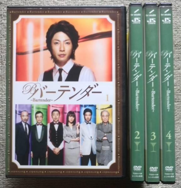 【レンタル版DVD】バーテンダー 全4巻 相葉雅紀 貫地谷しほり グッズの画像