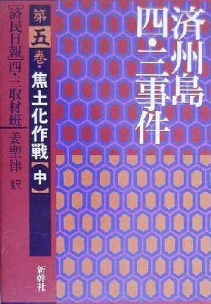 済州島四・三事件(第5巻) 焦土化作戦_画像1