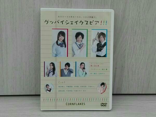 DVD CORNFLAKES 第11回公演 グッバイシェイクスピア!!! 染谷俊之 平嶋夏海 グッズの画像
