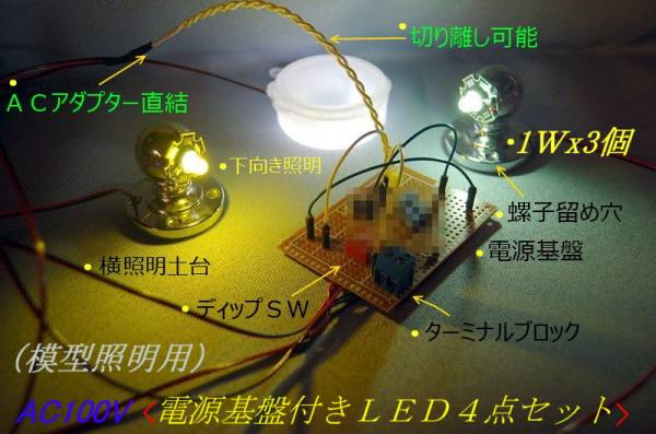 ▲ ★ ★ Exhibition model! For lighting // with AC power supply: Power supply base: lighting LED white 3 /// 5 point set ★ ★