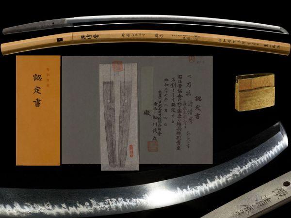 ☆特別貴重刀剣 源清麿 嘉永三年二月日 コンプトンコレクション アメリカ帰り傑作刀 二尺