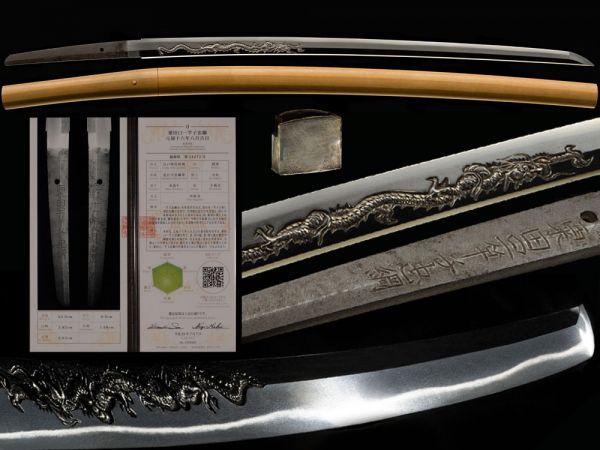 ☆特別保存刀剣保証 粟田口一竿子忠綱 元禄十六年八月吉日 龍彫物見事 二尺一寸四分