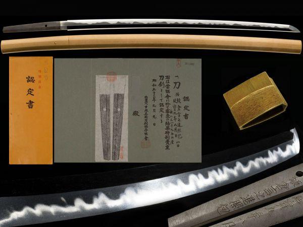 ☆特別貴重刀剣 板倉言之進照包 延宝九年八月日 匂深い濤欄刃最高傑作 二尺二寸