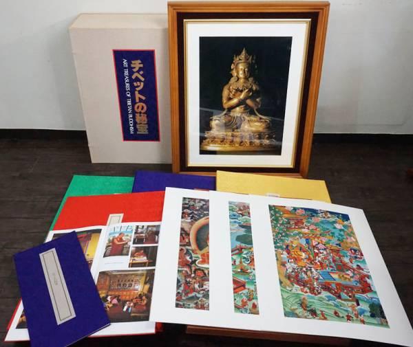 む839☆昭和59年 ぎょうせい「チベットの秘宝」藤田弘基撮影 限定400/500 全72図揃 仏画