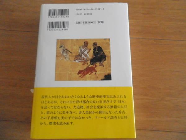 【豊臣秀吉】河原ノ者・非人・秀吉 良品_画像2