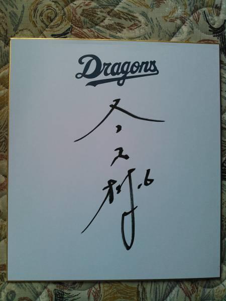 中日 ドラゴンズ 又吉 克樹 #16 直筆 サイン ロゴ 色紙