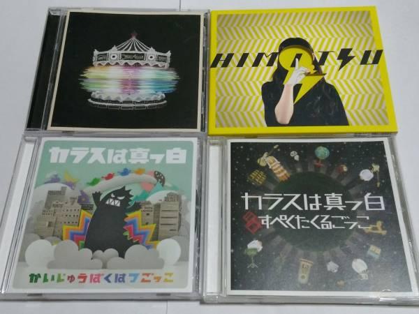 カラスは真っ白 CD HIMITSU すぺくたるごっこ かいじゅうばくはつごっこ おんそくメリーゴーランド SHOW BY ROCK シロラクロスカ SB69 グッズの画像